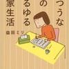 ふつうな私のゆるゆる作家生活  益田ミリ著  :尊敬と信頼と情熱を持って仕事いたいな!!