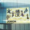 縄文展・東京国立博物館