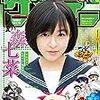 BE BLUES!〜青になれ〜最新話389話「若さ」(週刊少年サンデー40号)ネタバレ