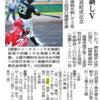 JR北、延長制しV (毎日新聞)
