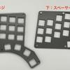 Claw44ビルドガイド :プレート、キースイッチの取り付け(アクリル用)
