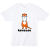 当店で人気あるオリジナルTシャツです。カワウソプリントTシャツ