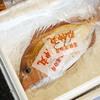 2019年6月10日 小浜漁港 お魚情報