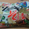 ソーキそば from Okinawa