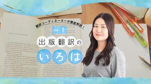 正しく日本語訳するだけでは不十分。出版翻訳者に求められる資質とは?