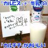 カルピスを牛乳で割って作る「カルチチ」を飲んでみた感想! 甘くてうまい!