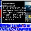 来週のSwitchダウンロードソフト新作は8本!『Orangeblood (オレンジブラッド)』『Spiritfarer®』『スーパーマリオブラザーズ35』など登場!