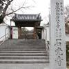 中将姫の縁のお寺【石光寺 日本最古の石仏開帳】(葛城市)