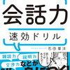 人に伝える7つの力!石田章洋 さん著書の「会話力速効ドリル」