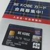 三宮駐車場お得に利用する方法【三宮お得クレジットカード】