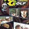 『KING GOLF』23巻のあらすじ