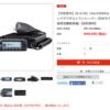 車載用エアバンド受信機として使えるか? アイコムID-4100の受信範囲が公表