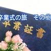 卒業式の旅 その②