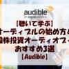 【聴いて学ぶ】オーディブルの始め方と米国株投資オーディオブック3選を紹介【Audible】