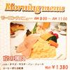 京都駅で朝ごはん~イノダコーヒ「京の朝食」