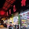 高雄 三鳳中街観光商圏です