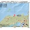 2016年09月04日 11時08分 鳥取県沖でM3.0の地震