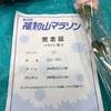 【遅報】福知山マラソンの結果、ニャ!