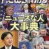 読売kodomo新聞購読開始
