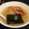 【今週のラーメン1675】 塩そば専門店 桑ばら (東京・池袋) 塩そば