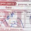 2021星の巡礼『バングラデシュの旅 2010』Ⅱ
