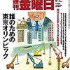 東京オリンピック・パラリンピックは誰のため?/ナガサキの郵便配達/日刊ゲンダイも西村京太郎も登場!