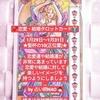 「恋愛・結婚タロットカード」by「占い師NAO」2019/1/29