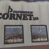 パティスリーコルネ  (Patisserie CORNET)