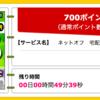 【ハピタス】ネットオフ 宅配買取(本&DVD買取コース)で700ポイント!6/5まで買取金額20%UP!