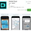 「Adobe Scan」iOS/Androidで撮影した文書をPDF化できるアプリ