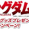 スーパーカップ|キングダムオリジナルグッズプレゼントキャンペーン!