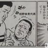 枝野幸男代表、一番の大舞台で「菅(かん)政権」と言い間違い…不信任決議否決