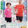 読売ファミリー10月22日号インタビューは山中伸弥さんと増田明美さんです