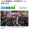 最初の罠「日本新党=れいわ新選組」の到来か⑤