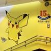 ピカチュウの装飾が登場「東京駅一番街」15周年