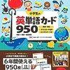 【小学校英語・英単語】「小学生の英単語カード950」学研プラス でました!カード型英単語教材^0^/