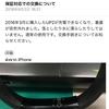[ま]JAWBONEのUP2が壊れたけど保証の交換手続きが素晴らしかった件 @kun_maa