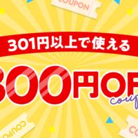 【9/30まで使える】300円OFFクーポンを発行しました