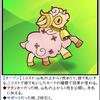 【カード紹介】夢羊メェ