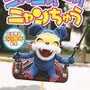 【神奈川】イベント「ニャンちゅうの宇宙に夢チュー!」が2021年7月26日(月)に開催(しめきり7/4)