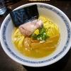 【今週のラーメン1375】 らーめん はやし (東京・渋谷) 塩らーめん <裏メニュー> 〜塩で引き立つ豚骨の煮出し感!・・・濃厚さにシルキーさを感じる上品さ!