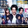 三浦翔平出演ドラマ『明日、ママがいない』『会社は学校じゃねぇんだよ』