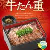 なか卯の期間限定プレミアム重第5弾!「牛たん重」が12月14日新発売