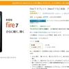 Amazonのタブレット、Fire 7を評価します。Kindleとの比較も