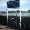 海田町からつくば市までGIANT-TCRを運ぶ話(3)-つくば市天久保公園へ