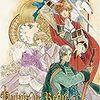 つるぎロマンティックー王と騎士