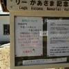 リーかあさま記念館再オープン