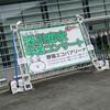 乃木坂46 深川麻衣さん 卒業コンサート千秋楽。エコパアリーナに行ってきました!