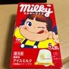 【セブン】懐かしのあの味がアイスに!ミルキーアイス実食してみたよ!
