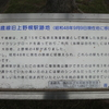 北海道道1148号 ― 旧上野幌駅 ―